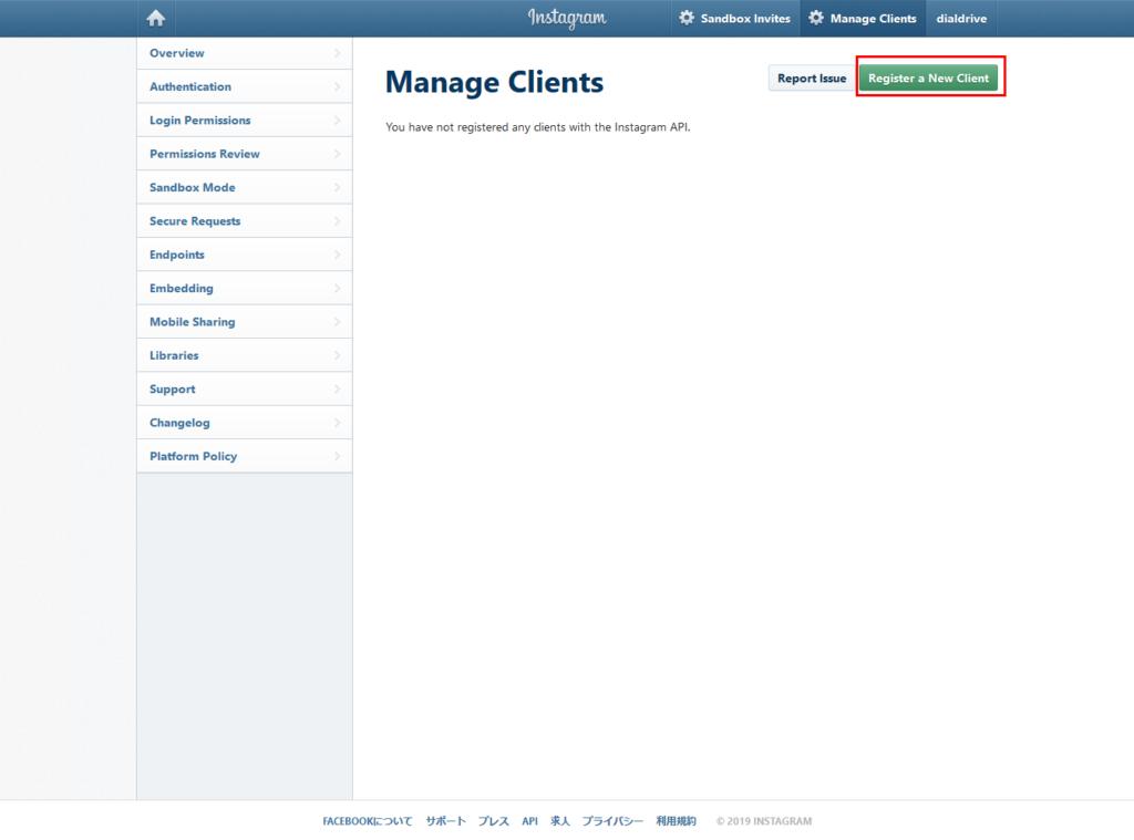 PHPでWEBサイトがインスタグラム(Instagram)と連携する方法